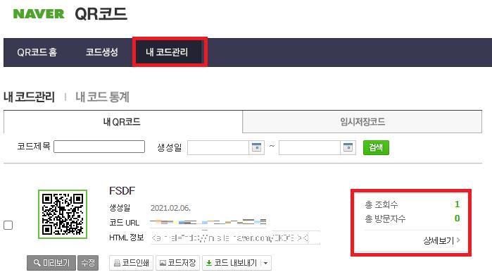 네이버 큐알코드 만들기4