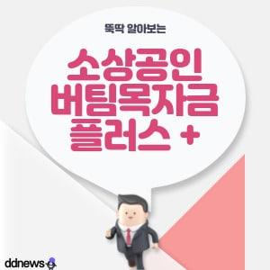 소상공인 4차 재난지원금 총정리 – 버팀목자금 플러스 500만원