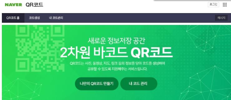 QR코드 만들기 홈페이지