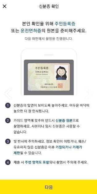 카카오뱅크 계좌 개설 신분증