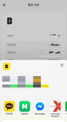 카카오뱅크 통장 사본 공유