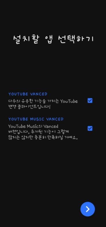 광고 없는 유튜브 설치