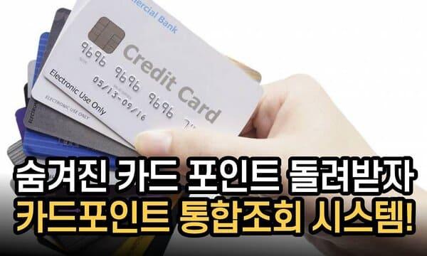 여신금융협회 카드포인트 통합조회