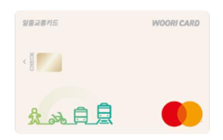 광역 알뜰 교통 카드 발급
