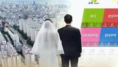신혼부부 특별공급